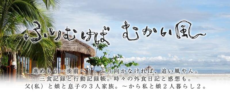 ふりむけばむかい風〜2